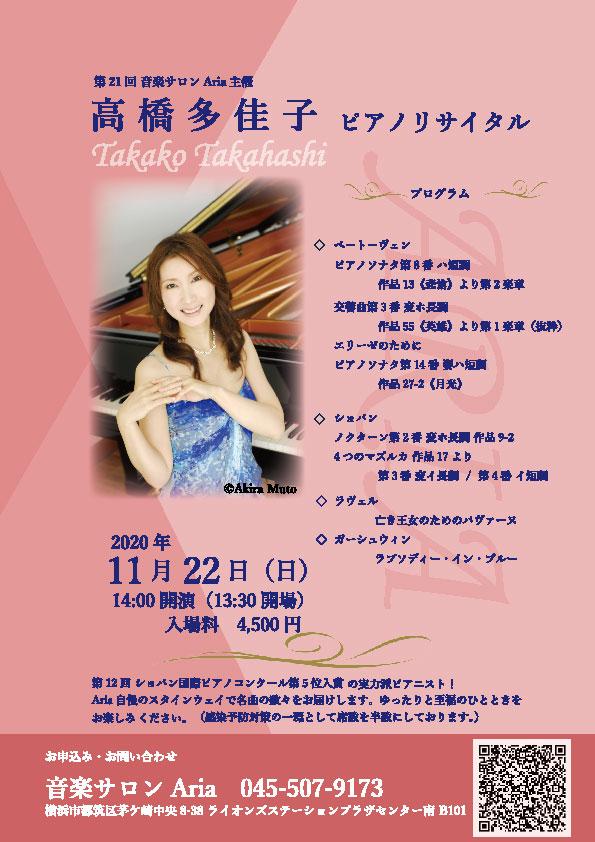高橋多佳子ピアノリサイタルの画像