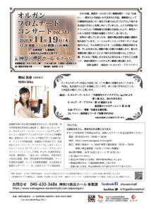 オルガン・プロムナード・コンサート vol.383の画像