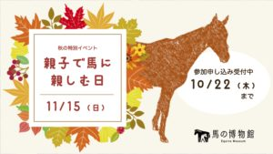 秋の特別イベント「親子で馬に親しむ日」の画像