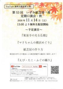 【YouTube無料生配信第4弾】いずみ紙芝居一座 第53回定期口演会・秋の画像