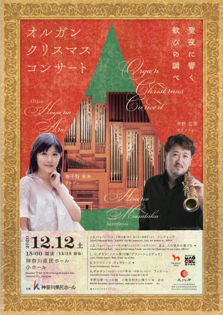オルガン クリスマス コンサートの画像