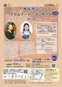 オルガン・プロムナード・コンサート スペシャルの画像