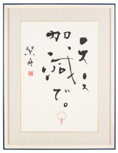 紫舟 髙島屋巡回展「祈り~産んでもらっただけで一生かけても返せない恩がある~」の画像