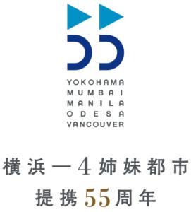 横浜4姉妹都市55周年ロゴ