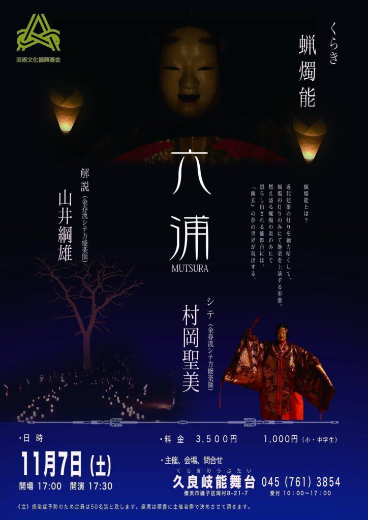 蝋燭能(ろうそく能)六浦の画像