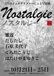 公募グループ写真展「Nostalgieノスタルジー」の画像