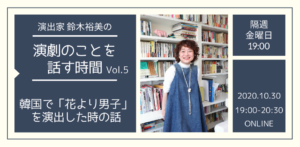 演出家 鈴木裕美の演劇のことを話す時間 Vol.5 韓国で「花より男子」を演出した時の話の画像