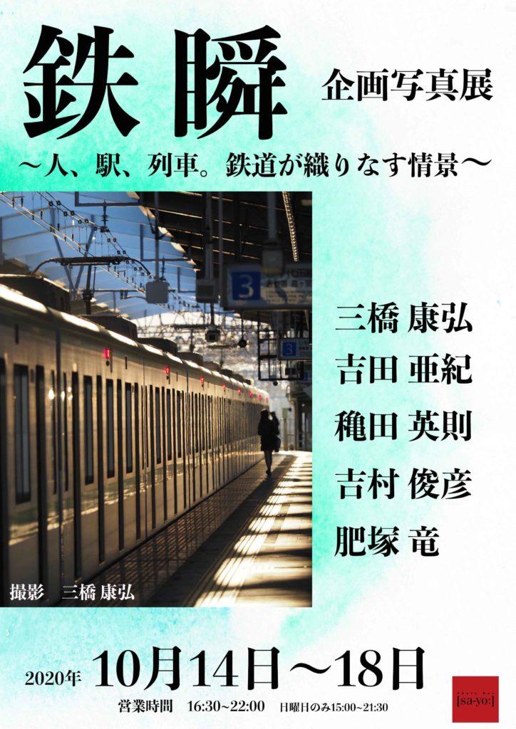 企画写真展「鉄瞬〜人、駅、列車。鉄道が織りなす情景〜」開催の画像