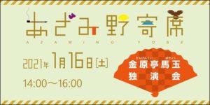 あざみ野サロン vol.71 あざみ野寄席2021「新春!金原亭馬玉独演会」の画像