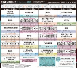 横浜シネマリン 上映スケジュール 11/14~12/11の画像