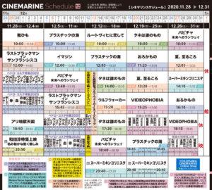 横浜シネマリン 上映スケジュール 11/28~12/31の画像