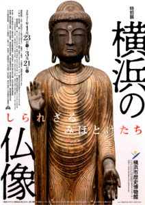特別展 「横浜の仏像-しられざるみほとけたち」の画像