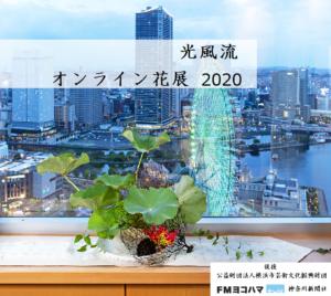 【オンライン配信】光風流オンライン花展2020の画像