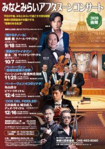 みなとみらいアフタヌーンコンサート2020後期《ベートーヴェン/4つのソナタ》 外山啓介 ピアノ・リサイタルの画像