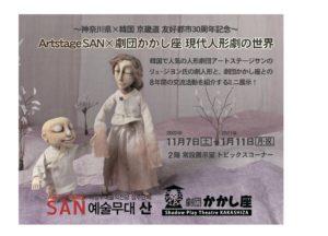 トピックコーナー・ミニ展示「神奈川県×京畿道友好交流30周年記念 ArtstageSAN×劇団かかし座現代人形劇の世界」の画像