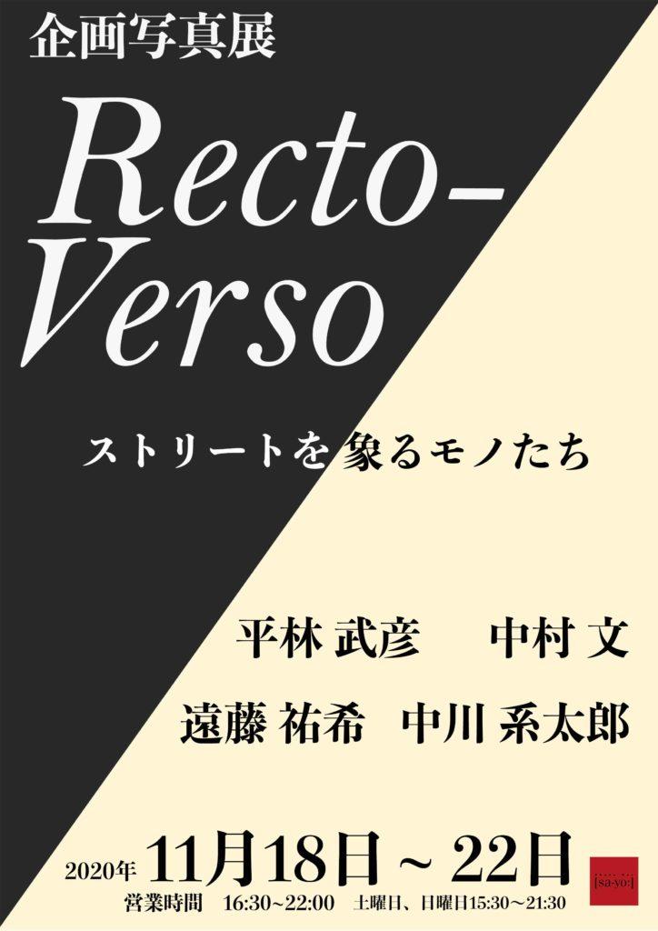 企画写真展「Recto-Verso ストリートを象るモノたち」開催の画像