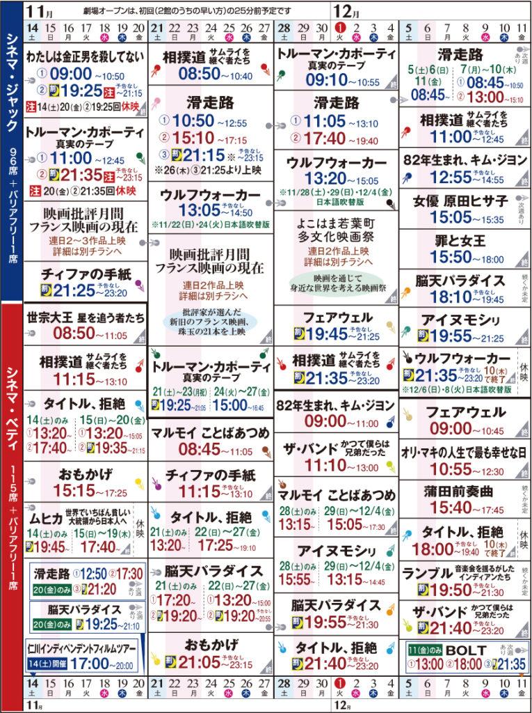 シネマ・ジャック&ベティ 上映スケジュール 11/14〜12/11の画像