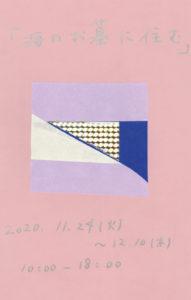 ZOU-NO-HANA GALLERY SERIES vol.3 「田中昌樹展 ー海のお墓に住むー」の画像