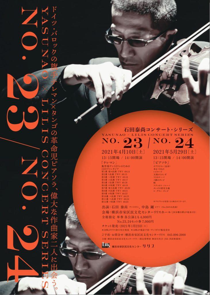 Yasunao×Lilis Concert Series No.23の画像