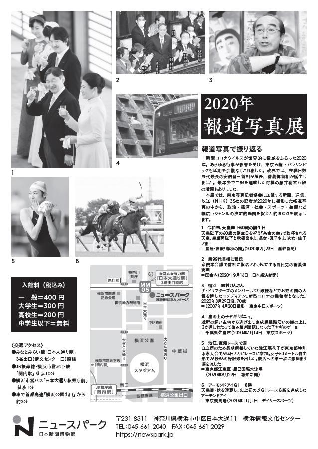 企画展「2020年報道写真展」の画像