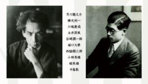 文学の森へ 神奈川と作家たち展 第2部 芥川龍之介から中島敦までの画像