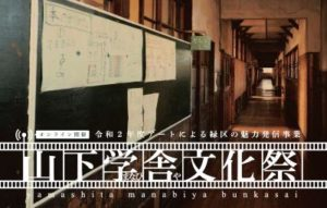 【オンライン開催】アートによる緑区の魅力発信事業「山下学舎(まなびや)文化祭」の画像