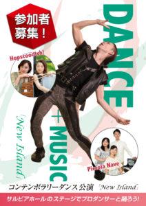 コンテンポラリーダンス公演 「New Island」 参加者募集の画像