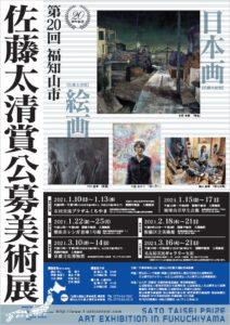 第20回 福知山市 佐藤太清賞公募美術展の画像