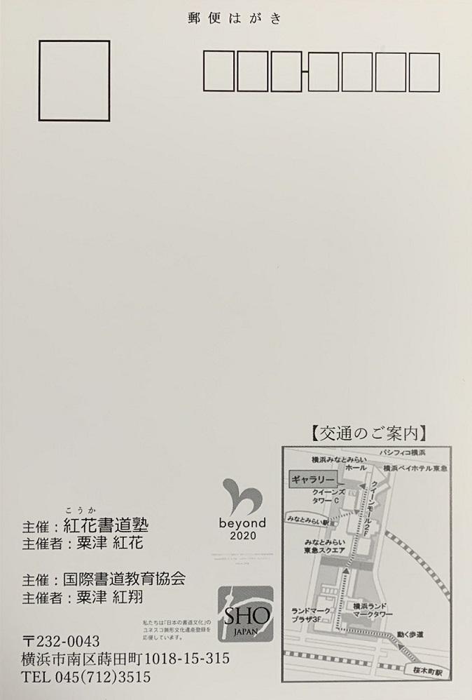 書道チャレンジ作品展の画像