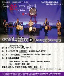 ひまわり紀行 和太鼓音心コンサート2021伊能忠敬 ~星とともに~の画像