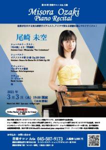 尾崎未空ピアノリサイタルの画像