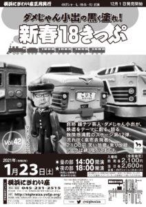 ダメじゃん小出の黒く塗れ!Vol.42 新春18きっぷの画像