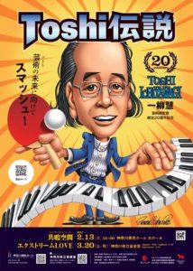 共鳴空間(レゾナント スペース) 「Toshi伝説」一柳慧芸術総監督就任20周年記念の画像