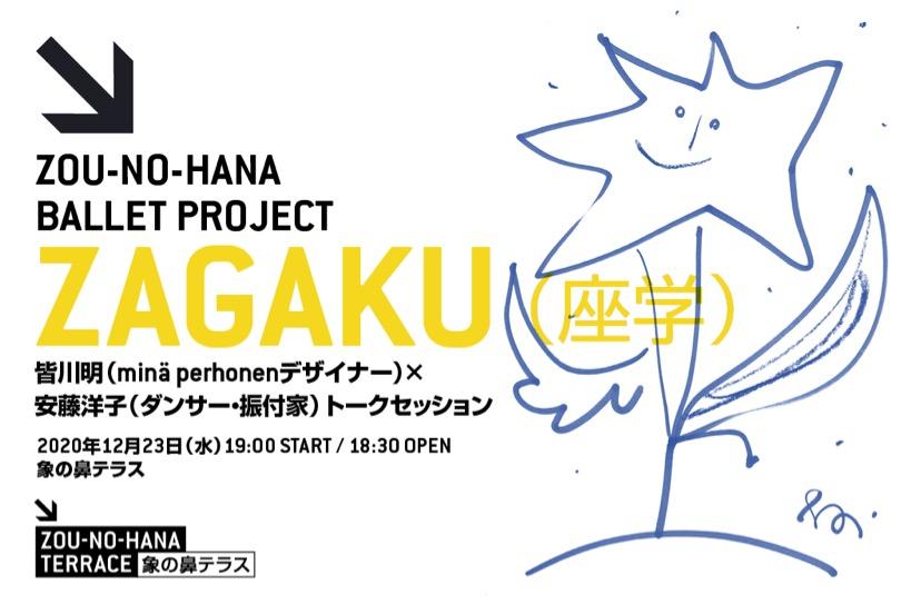 ZOU-NO-HANA BALLET PROJECT 講義シリーズ ZAGAKU vol.1 皆川 明 × 安藤 洋子の画像