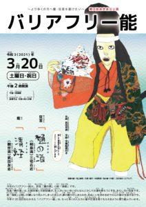 横浜能楽堂 普及公演「バリアフリー能」の画像