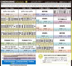 横浜シネマリン 上映スケジュール 1/2~1/29の画像