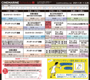 横浜シネマリン 上映スケジュール 1/30~2/26の画像