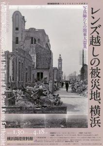 レンズ越しの被災地、横浜―写真師たちの関東大震災―の画像