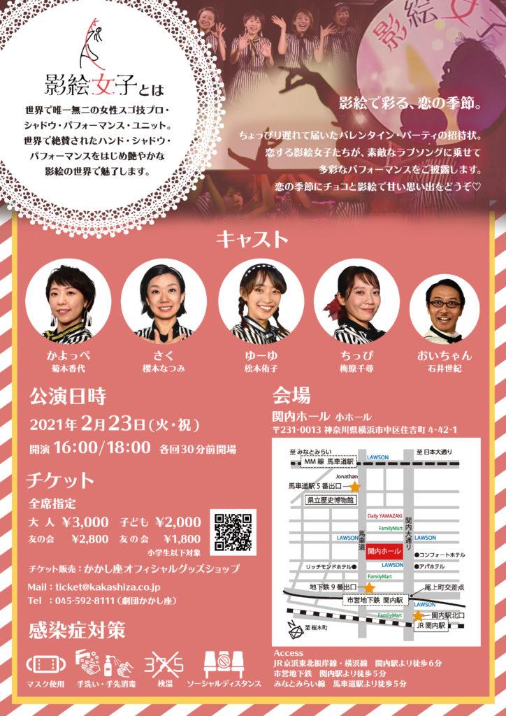 恋する影絵女子 '21 〜The Late Valentine Show〜の画像