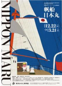 柳原良平アートミュージアム特集展示「帆船日本丸」の画像