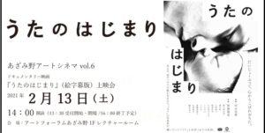 あざみ野アートシネマ vol.6 ドキュメンタリー映画『うたのはじまり』(絵字幕版)上映会の画像