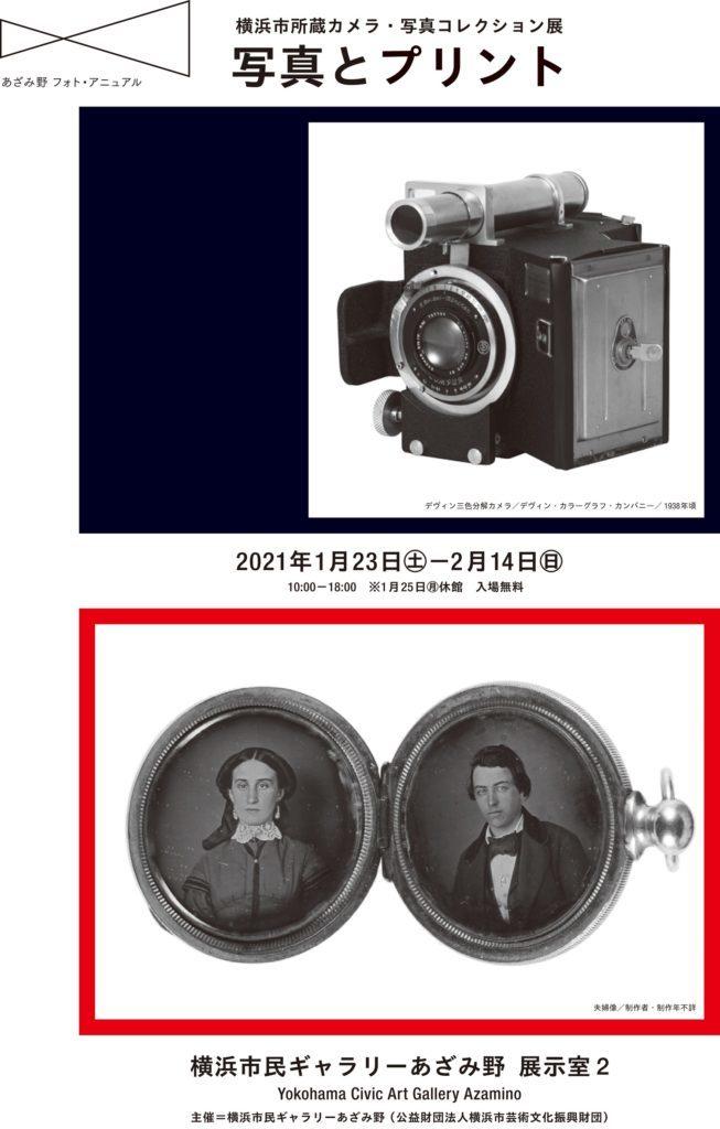あざみ野フォト・アニュアル 横浜市所蔵カメラ・写真コレクション展 「写真とプリント」の画像