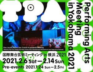 TPAM – 国際舞台芸術ミーティング in 横浜