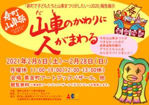 山車のかわりに人がまわる「寿町で子どもたちと山車まつりがしたいっ2020報告展示」の画像