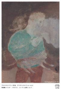 屋根裏ハイツ 6F 『パラダイス』の画像