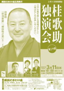 第二十回 桂歌助独演会の画像