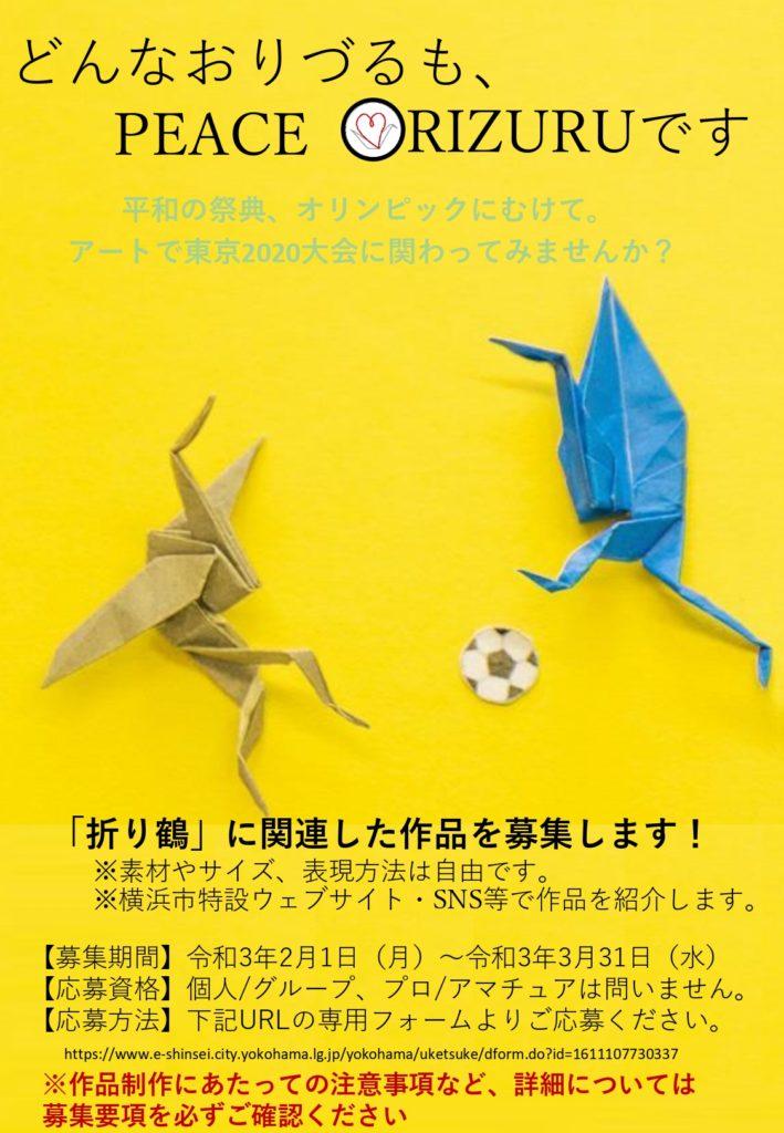 PEACE ORIZURU(ピース折り鶴)アート作品募集の画像