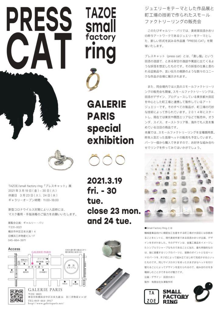 """TAZOE/small factory ring """"プレスキャット""""展の画像"""