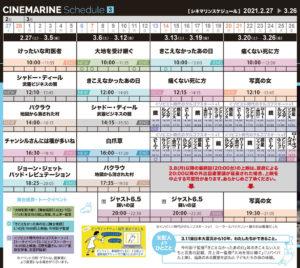 横浜シネマリン 上映スケジュール 2/27~3/26の画像