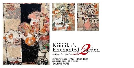 伊藤久美子 Kumiko's enchanted garden -魔法にかけられて- Vol.2の画像